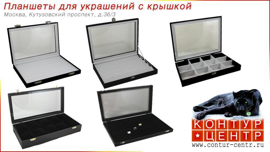планшеты с крышкой для украшений