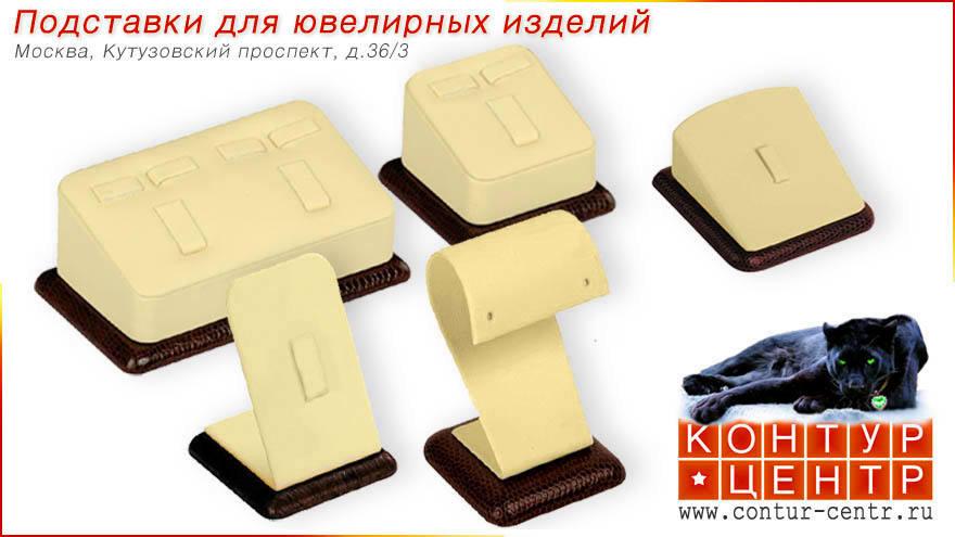 подставки для ювелирных украшений, подставки для ювелирных изделий 1aec27ff4d7