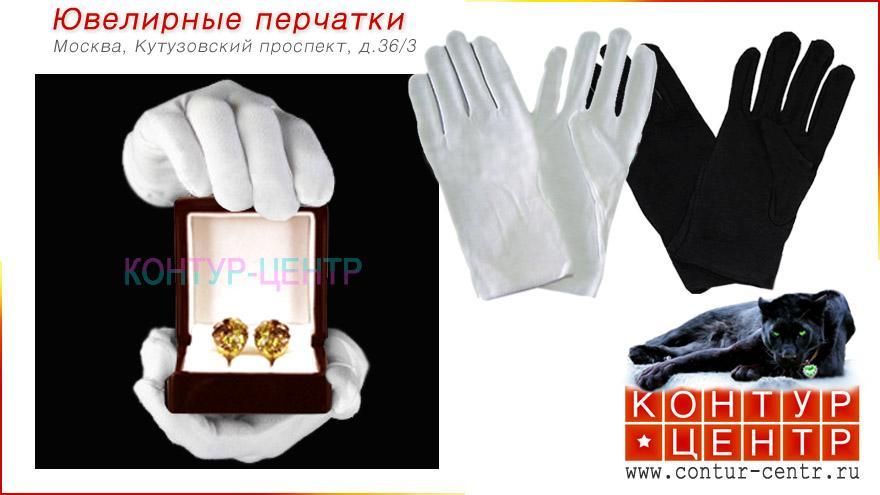 ювелирные перчатки