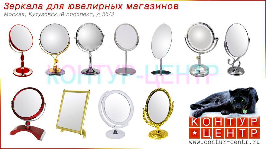 зеркала настольные на ножке, зеркала для ювелирных магазинов