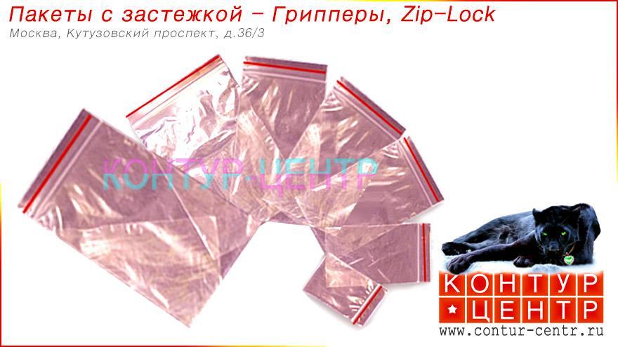 Купить пакеты с застежкой zip-lock - фото